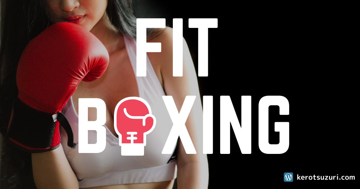 ジムに通わず痩せられる【Fit Boxing】フィットボクシング