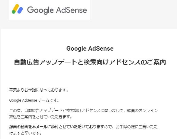 Google AdSense からの録画オンライン放送の案内メール