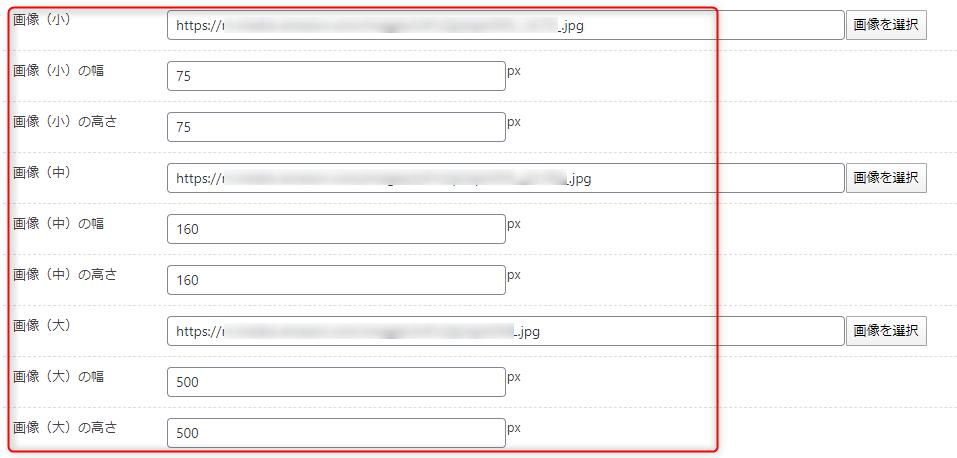 Rinkerの商品リンクにある商品画像のURL設定画面