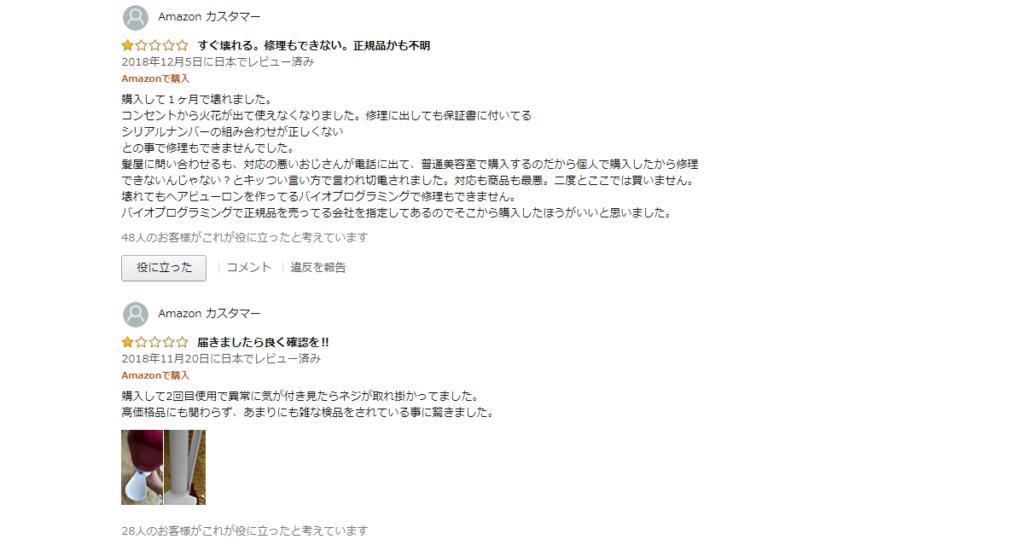 Amazon.co.jpのヘアビューロンのレビュー