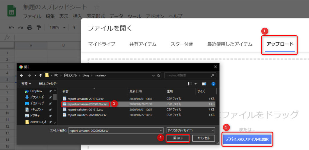 Googleスプレッドシートを使って、csvファイルを開く手順画像3