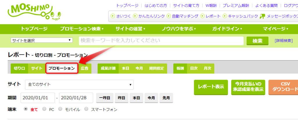 売上レポートをcsvファイルでダウンロードする手順画像2