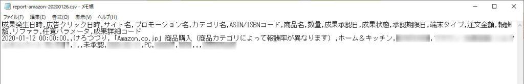 csvファイルをメモ帳で開いた場合の画像