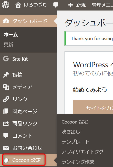Cocoon設定でFont Awesomeのバージョンを確認する手順画像1