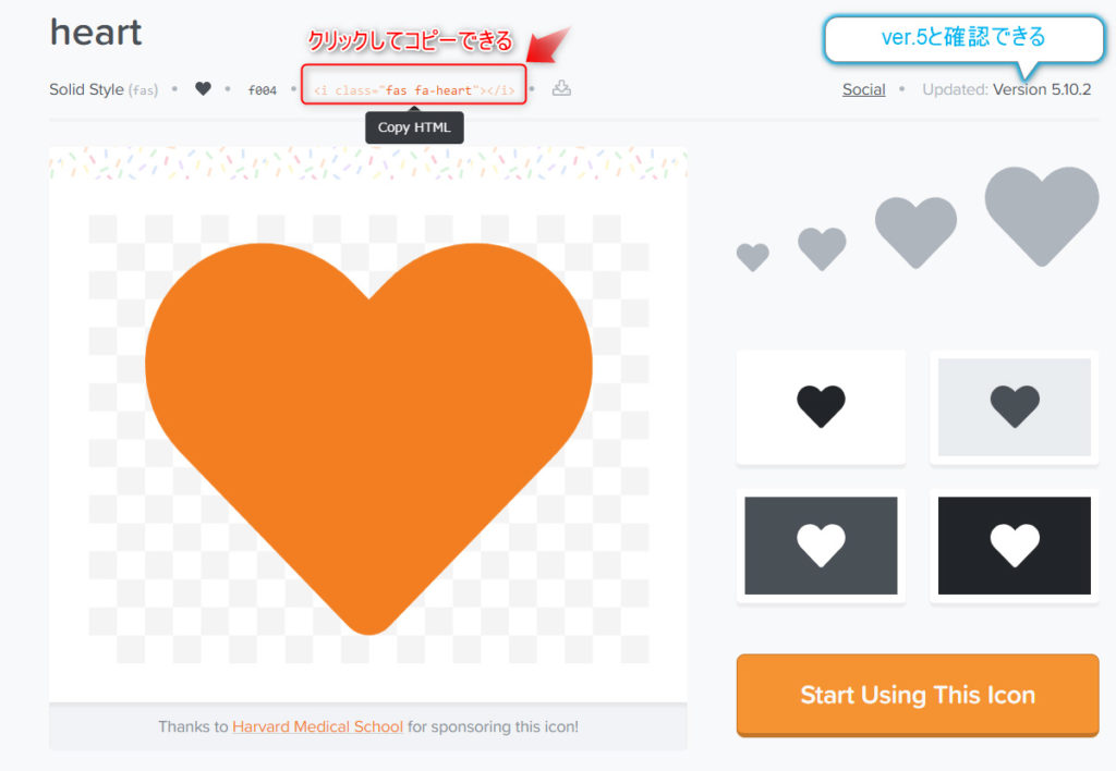 Font Awesomeから使用したいアイコンのスクリプトをコピーする手順画像