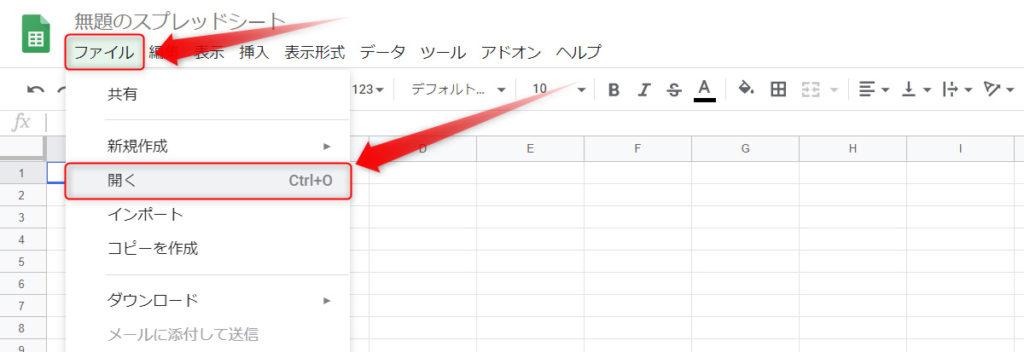 Googleスプレッドシートを使って、csvファイルを開く手順画像2
