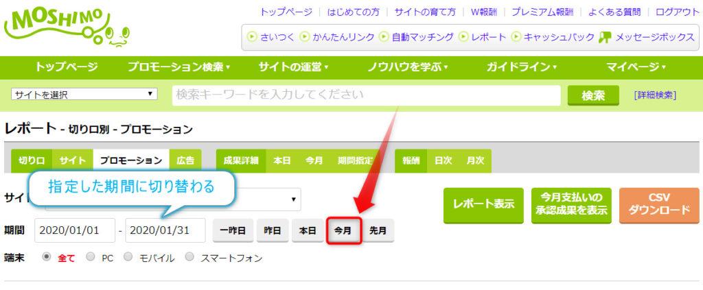 売上レポートをcsvファイルでダウンロードする手順画像3