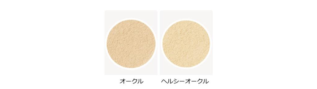 薬用美白ファンデーションの色の参考画像