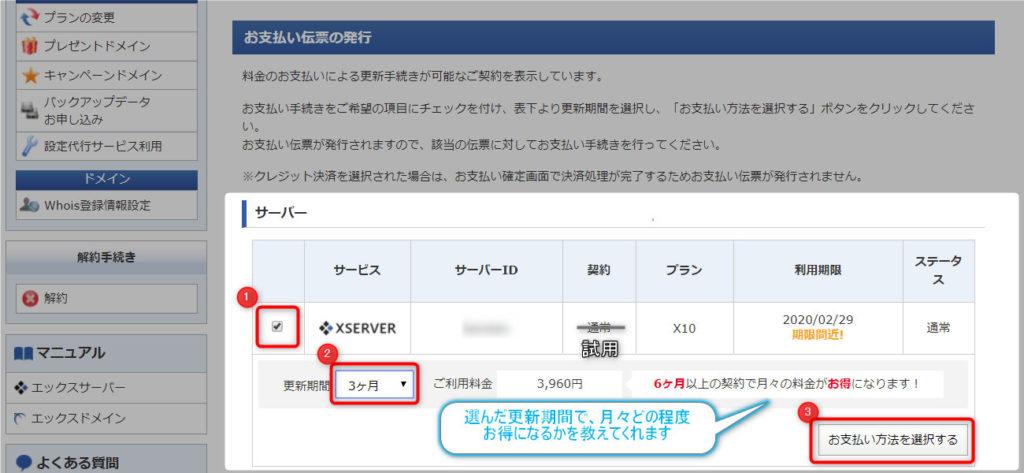 エックスサーバーの料金支払い設定の手順画像4