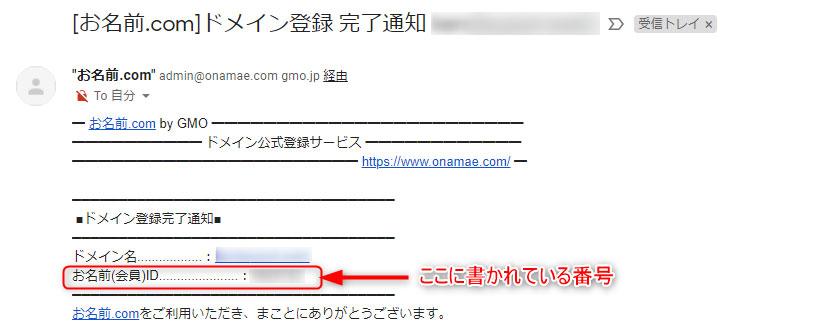 ドメインの設定手順画像1