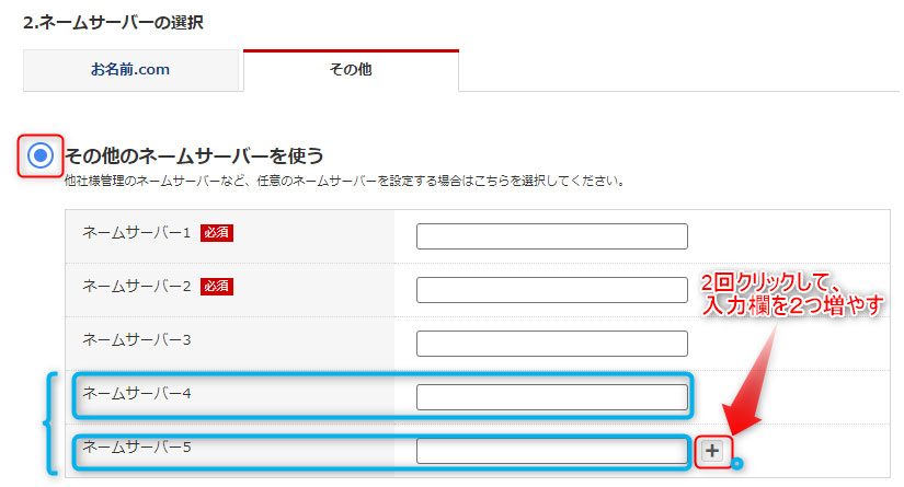 ドメインの設定手順画像6