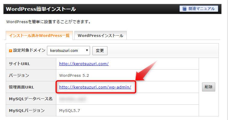 WordPressのインストール手順画像4