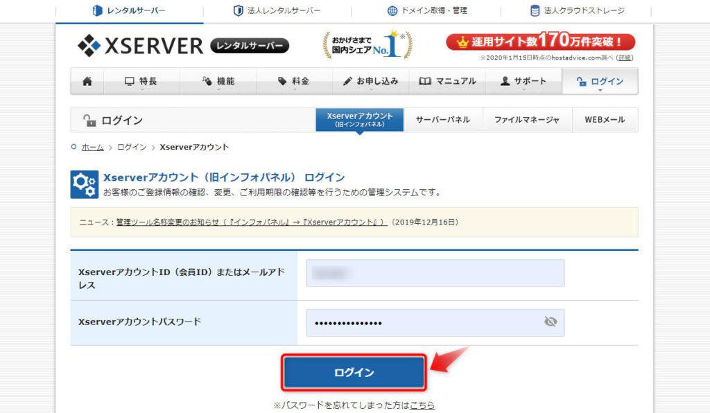 エックスサーバーの料金支払い設定の手順画像2