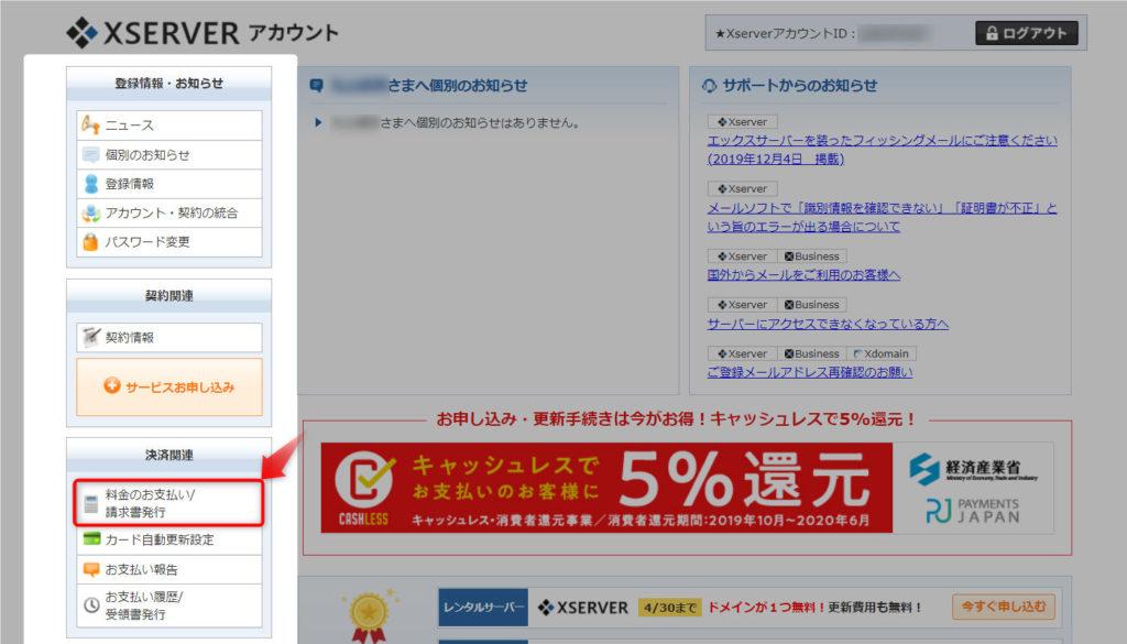 エックスサーバーの料金支払い設定の手順画像3
