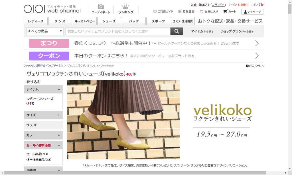 ヴェリココの公式サイトのトップページ画像