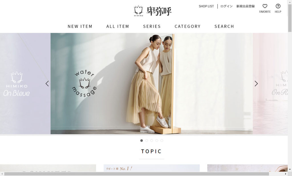卑弥呼の公式サイトのトップページ画像