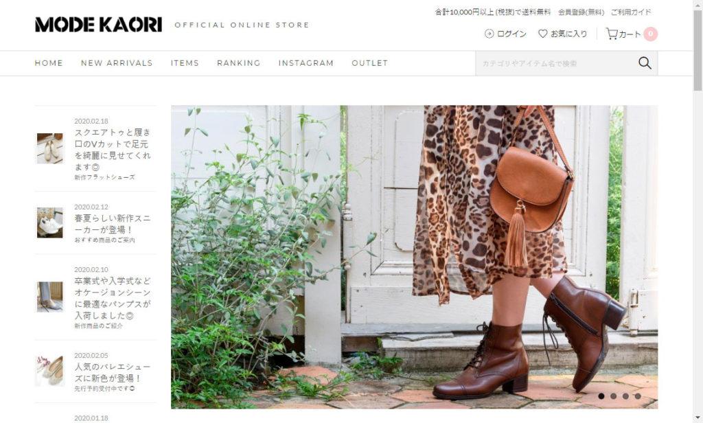 モードカオリの公式サイトのトップページ画像