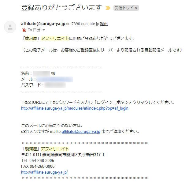 駿河屋アフィリエイトプログラムの登録完了メールの画像