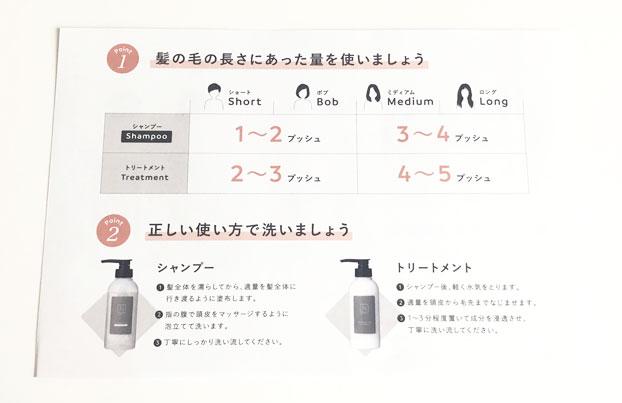 マイルド&リファイニングの使用量の目安が書かれた説明書の画像