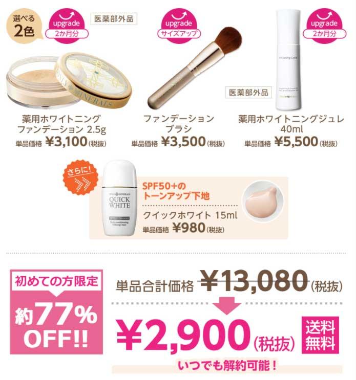 +1000円で本商品にグレードアップできるキャンペーン画像